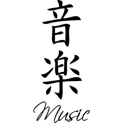 chinese symbol music small vinyl wall decal by wallstickz