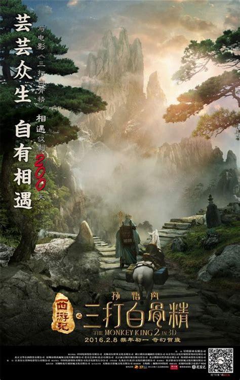 nonton film kolosal subtitle indonesia nonton movie the monkey king 2 2016 film streaming