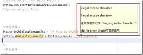 java pattern illegal repetition java util regex 在路上