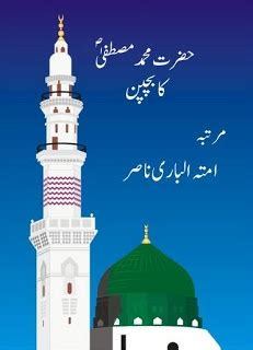 Novel Dastan All The Single hazrat muhammad s a w ka bachpan pdf free books