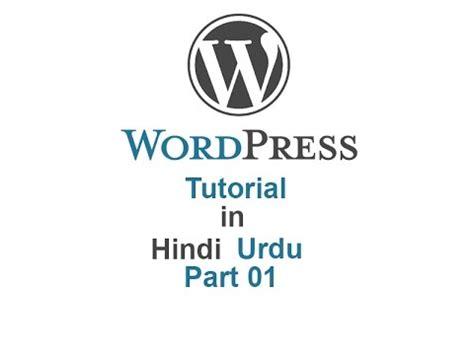 wordpress tutorial in hindi wordpress complete tutorial in hindi urdu 1 8 youtube