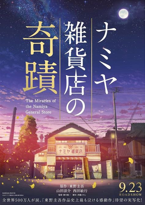la novela namiya zakkaten  kiseki tendra pelicula