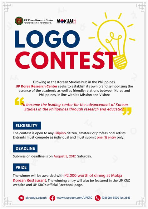 logo contest of the philippines diliman
