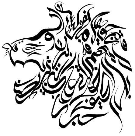arabic calligraphy tattoo designs arabic calligraphy zoomorphic design styles