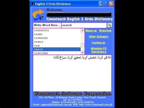 urdu to english dictionary free download full version for mobile nokia english to urdu and urdu to english dictionary free