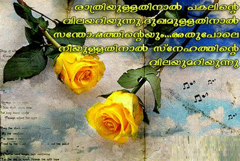 Malayalam Love Quotes for Facebook, whatsapp   Malayalam