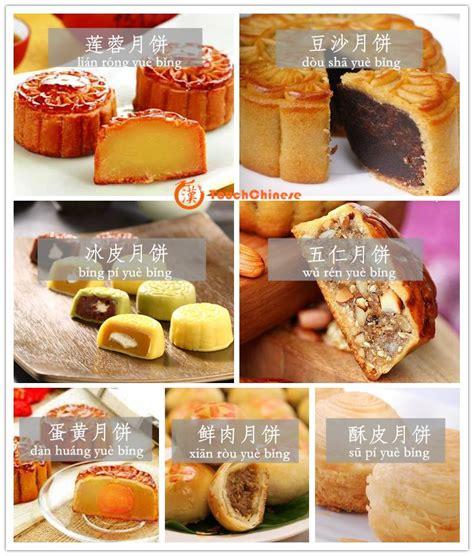 Jenis Dan Timbangan Kue festival tiong chiu pia tionghoa tradisi dan budaya tionghoa