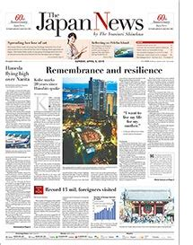 layout online newspaper subscription the japan news