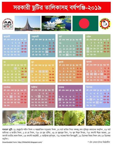 bangladesh government holiday calendar    format holiday calendar holiday