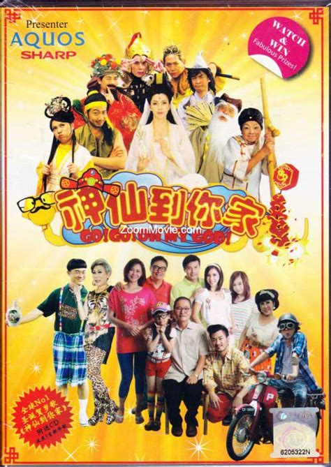 film china oh my god go go oh my god dvd malaysia movie 2013 cast by 叶清方