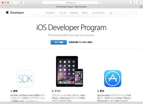 apple developer program ios developer programが年間参加費 11800円 税別 に mushikago apps memo