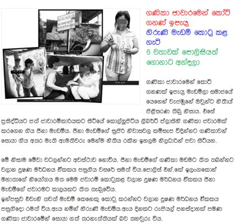 sinhala kello sexy pictures gossip lanka hot news gossp lanka 9 gossip lanka news sinhala