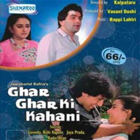 biography of movie ghar ghar ki kahani buy ghar ghar ki kahani dvd online