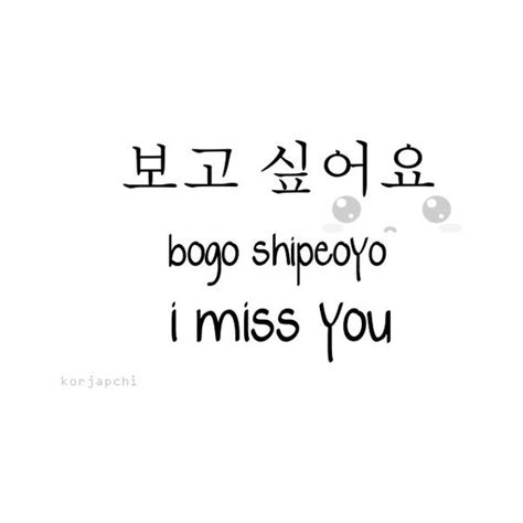 bts quotes in korean korean words tumblr liked on polyvore polyvore