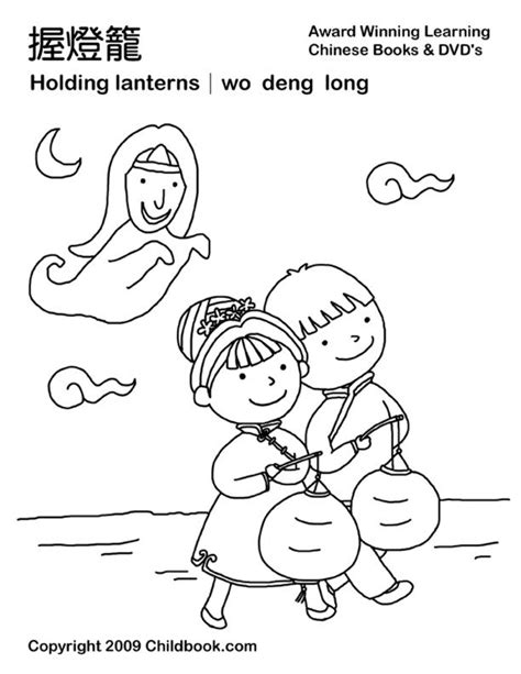 moon cake coloring page moon day coloring pages az coloring pages moon cake