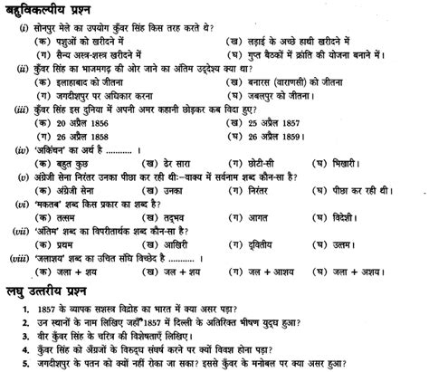 ncert solutions for class 7 hindi chapter 17 व र क वर स ह