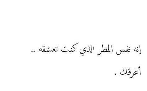 tattoo inspiration arabic it s the same rain you loved that drowned you you said