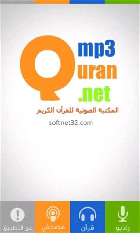Download Mp3 Gratis Musabaqah Tilawatil Quran | تحميل برنامج القرآن الكريم mp3 استماع وتلاوة كاملا بصوت