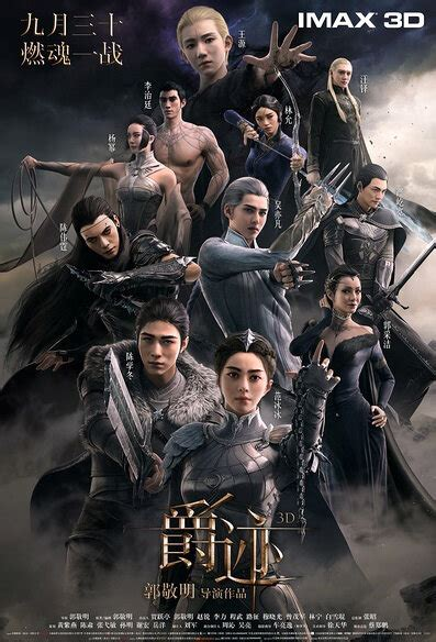 film china com l o r d legend of ravaging dynasties 2016 china
