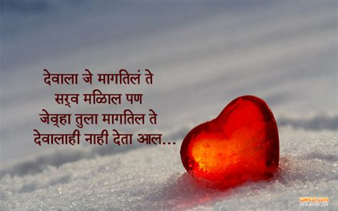 images of love with quotes in marathi marathi love quotes with images whykol