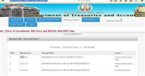 Cps Missing Credit Format Tamilnadu Tamilnadu Teachers News Cps Missing Credit Clear ச ய த ஆச ர யர கள கவனத த ற க