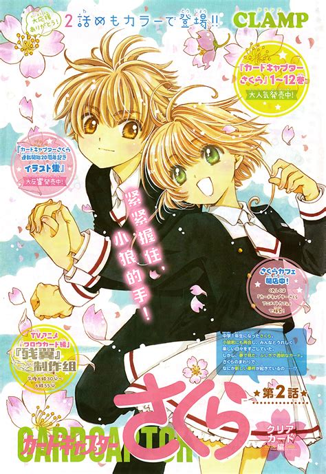 card captor clear card arc chapter 2 updated