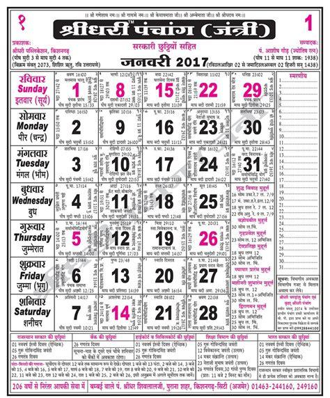 november 2018 calendar hindu panchang january 2018 carisoprodolpharm