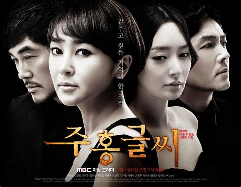 Letter Korean Drama Episodes Scarlet Letter Korean Drama Asianwiki