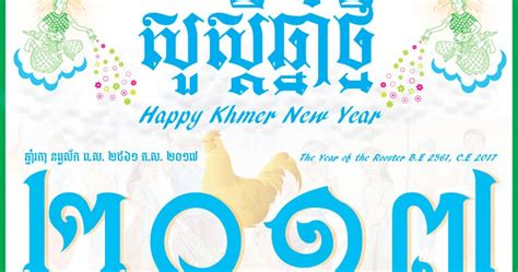 happy khmer new year 2017 chamnanmuon com