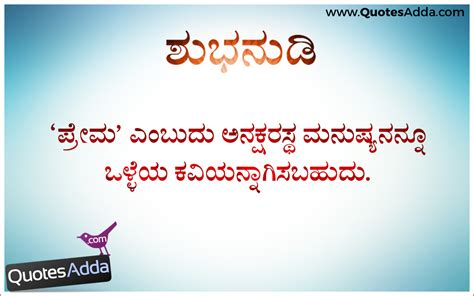 kannada good lins subhanudi kannada best quotes and thoughts about love