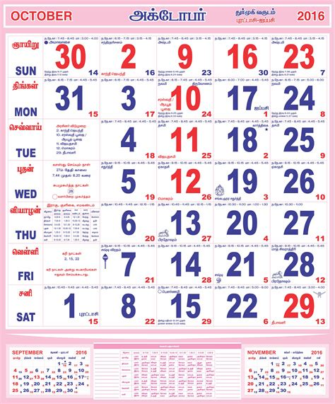 Tamil Calendar 2015 Search Results For 2015 Calendar Hindu Telugu Calendars