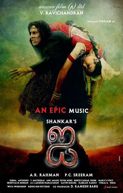 film tersedih india 2015 i movie release vikram starrer set for mega opening