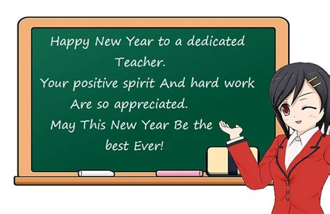 happy new year 2017 wishes for teacher