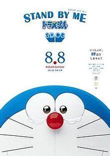 Film Doraemon Stand By Me Bahasa Indonesia | stand by me doraemon wikipedia bahasa indonesia
