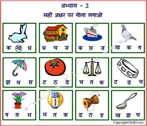 printable hindi numbers hindi alphabet exercise 02 kindergarden stuff