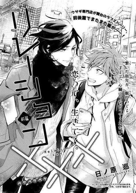 Therapy Game Manga Minato - Indophoneboy