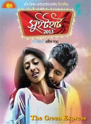 bangla movie love express mp3 songs album download bd sweetheart 2013 most popular bengali movie full album