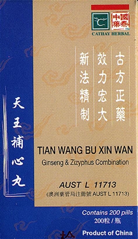 Tian Wang Bu Xin Wan Tian Wang Bu Xin Dan Murah healing arts and sciences shop patent herbs tian wang bu xin wan