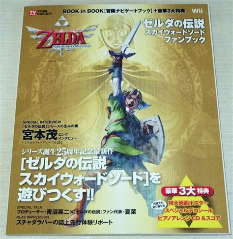 the legend of official sticker book nintendo books legend of skyward sword fan book w cd poster sticker