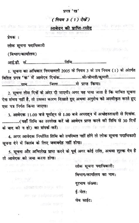 Bihar Board Evaluation Letter