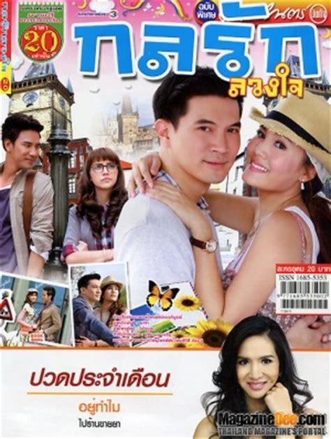 dramacool falsify list full episode of kon ruk luang jai dramacool