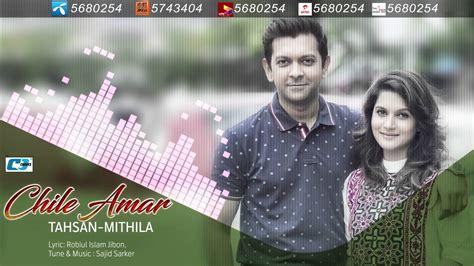 chile amar  tahsan mithila bangla hit songs