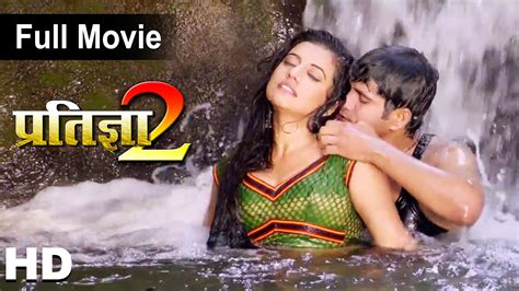 film komedi hot full movie pratigya 2 bhojpuri full movie hot movie super hi
