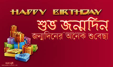 Wedding Anniversary Wishes In Kannada Sms by Bengali Happy Birthday Sms Birthday Wishes In Bengali Sms