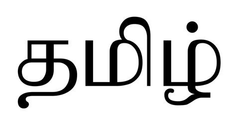 tamil language wikipedia