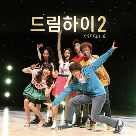 ost dream high 2 indowebster jung jinwoon 정진운 鄭珍雲 archives drama haven