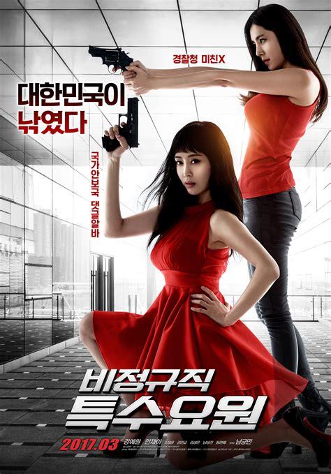 film korea 2017 action part time spy engsub 2017 korean movie viewasian