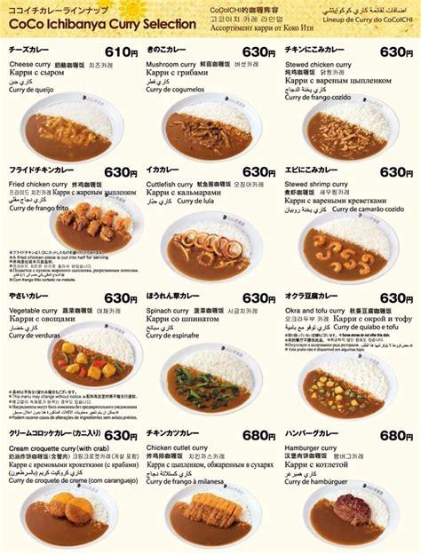 coco ichibanya menu recipe katsu curry rice with tonkatsu sevac