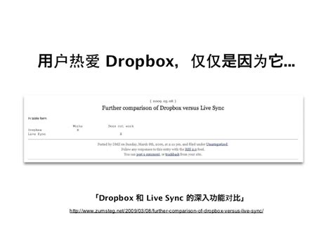 dropbox release notes why dropbox rocks