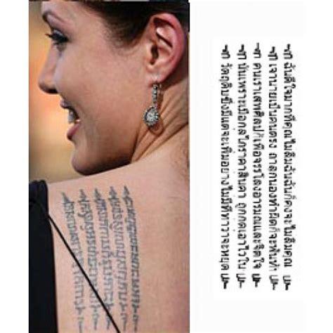 angelina jolie pali tattoo tattoos temporaires vedettes et stars angelina jolie